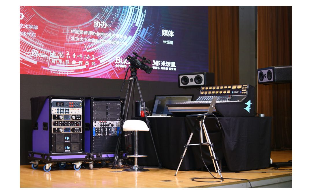 DiGiGrid Headlines At The Communication University Of China Annual Recording Art Master Class